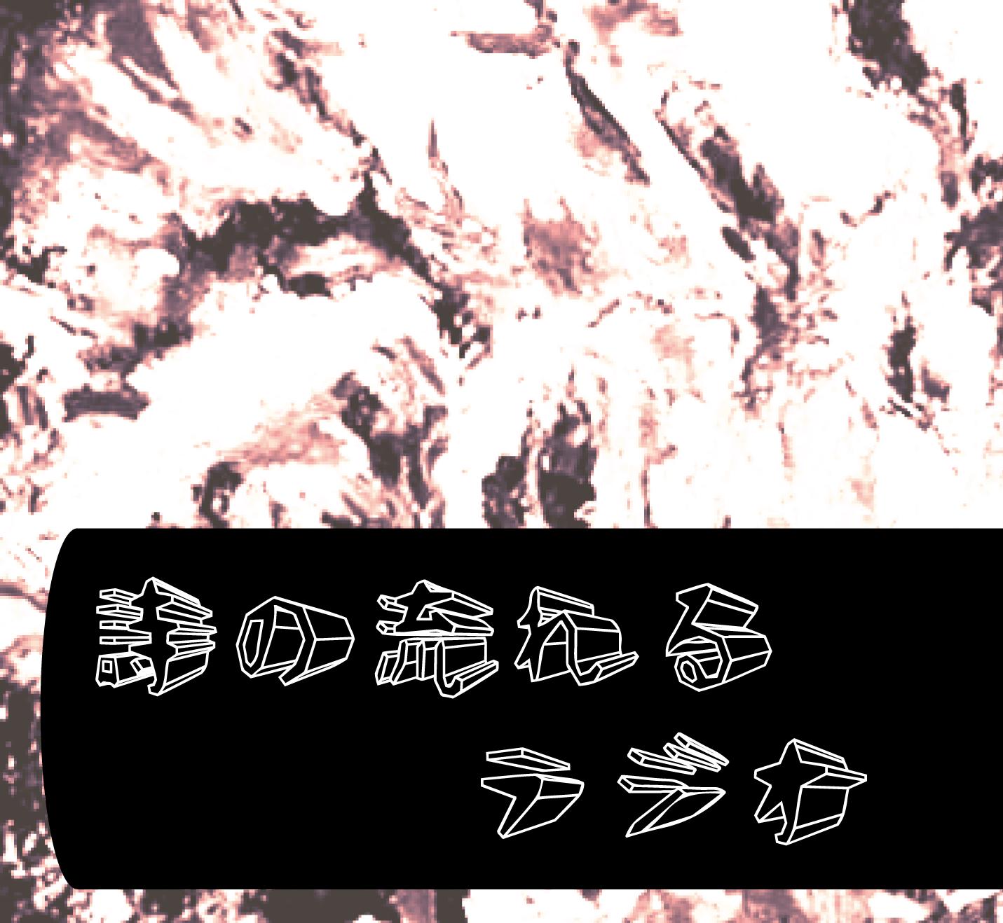 詩の流れるラジオ(札幌)